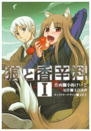 狼と香辛料 I (1) (電撃コミックス)の詳細を見る