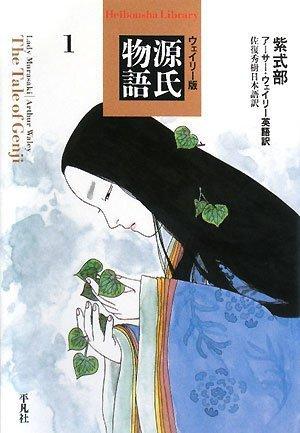 ウェイリー版 源氏物語〈1〉 (平凡社ライブラリー) / 紫式部