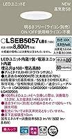 パナソニック 天井埋込型 LED(昼白色) ダウンライト LSEB5057LB1 美ルック・60形電球1灯器具相当・高気密SB形・拡散タイプ 調光タイプ/埋込穴φ100