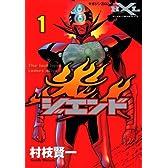 ジエンド炎人―The last hero comes alive(1) 「HXL ヒーロークロスライン」001(マガジンZKC)