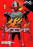 ジエンド 炎人―The last hero comes alive / 村枝 賢一 のシリーズ情報を見る