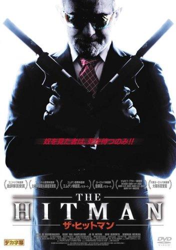 ザ・ヒットマン [DVD]