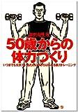 50歳からの体力づくり―いつまでも元気でいるために今からはじめる筋力トレーニング