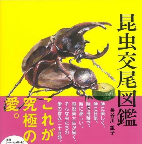 昆虫交尾図鑑の詳細を見る