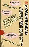 愛を込めた漢字の使い方