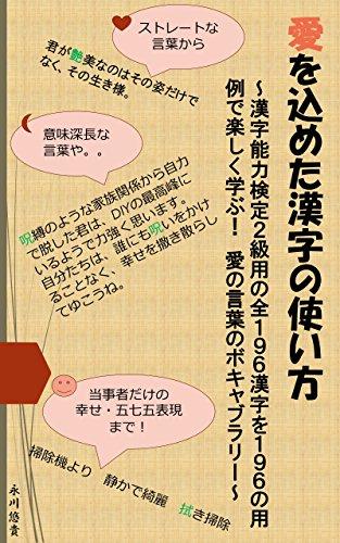 愛を込めた漢字の使い方: ~漢字能力検定2級用の全漢字196字を196の用例で楽しく学ぶ! 愛の言葉のボキャブラリー~ (2nd Family for All)