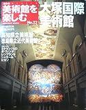 日本の美術館を楽しむ 大塚国際美術館 2005年3月20日号 No.22