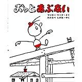 おっとあぶない (新しい世界の幼年童話 6)