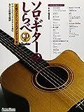 ソロ・ギターのしらべ 至極のクラシック・スタンダード篇(CD付き) (Guitar magazine) 画像