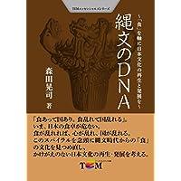 縄文のDNA―「食」を軸に日本文化の再生と発展を 単行本版 (TEMエッセンシャルズシリーズ)