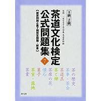茶道文化検定 公式問題集7 1級・2級: 練習問題と第7回検定問題・解答