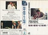 結婚・離婚・もう結構! [VHS]()