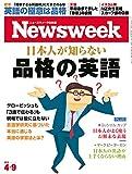 週刊ニューズウィーク日本版 「特集:日本人が知らない品格の英語」〈2019年4月9日号〉 [雑誌]