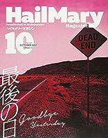 Hail Mary Magazine(ヘイルメリーマガジン) 2017年 10 月号 [雑誌]