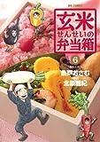玄米せんせいの弁当箱(6) (ビッグコミックス)