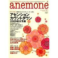 anemone (アネモネ) 2009年 01月号 [雑誌]