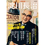 増補新版 淀川長治 ---カムバック、映画の語り部 (文藝別冊/KAWADE夢ムック)