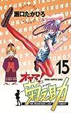 オヤマ!菊之助(15) (少年チャンピオン・コミックス)