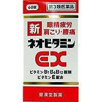 【第3類医薬品】新ネオビタミンEX「クニヒロ」 60錠