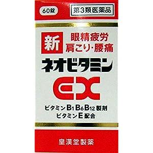 【第3類医薬品】新ネオビタミンEX「クニヒロ」...の関連商品1