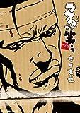 ラクダが笑う~ファイナル・カット~  / 寺田 克也 のシリーズ情報を見る