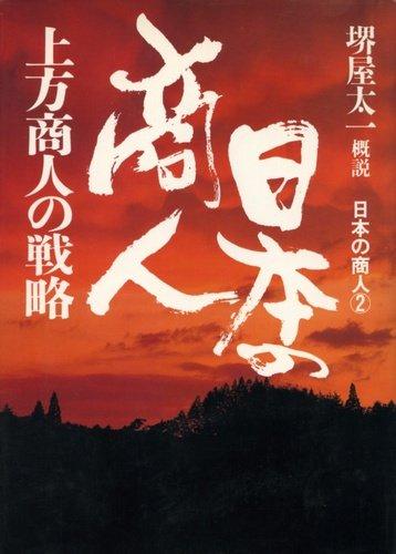 日本の商人〈第2巻〉上方商人の戦略 (1983年)