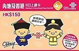 4G高速データ通信 中国本土31省と香港で7日利用可能 プリペイドSIM