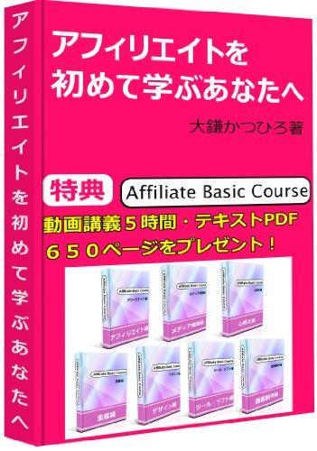 アフィリエイトを初めて学ぶあなたへ(特典 Affiliate Basic Course【動画5時間・テキストPDF650ページ】付き)の詳細を見る