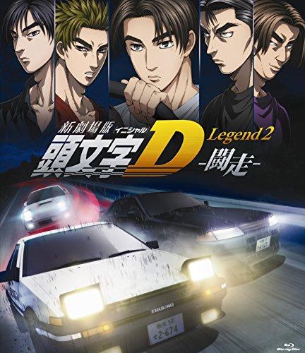 新劇場版 頭文字[イニシャル]D Legend2 -闘走- [Blu-ray]の詳細を見る