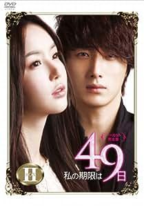 私の期限は49日(ノーカット完全版)DVD-BOX2