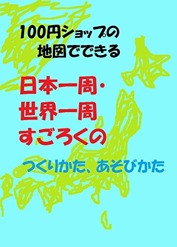 100円ショップの地図でできる日本一周・世界一周すごろくのつくりかた、あそびかた 天才をつくるシリーズ