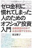 ゼロ金利に慣れてしまった人のためのオフショア投資入門 金融鎖国の日本でお金は殖やせません (Kobunsha Paperbacks Business)