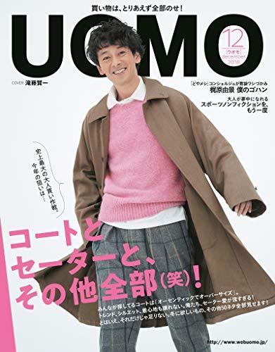 UOMO(ウオモ) 2018年 12 月号 [雑誌]