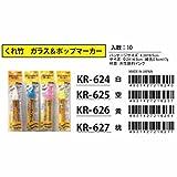ガラス&ポップマーカー 桃 KR-627 【まとめ買い10個セット】