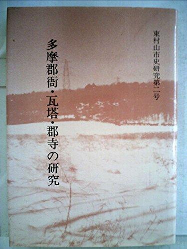 多摩郡衙・瓦塔・郡寺の研究 (1985年) (東村山市史研究〈第2号〉)