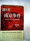 聞き書南京事件―日本人の見た南京虐殺事件