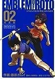 ドラゴンクエスト列伝 ロトの紋章 完全版2巻 (デジタル版ヤングガンガンコミックスデラックス)