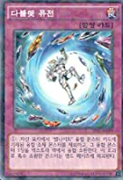 韓国版 遊戯王 廃石融合 【ノーマルパラレル】SPRG-KR045