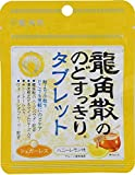 龍角散 龍角散ののどすっきりタブレットハニーレモン味 10.4g×5個