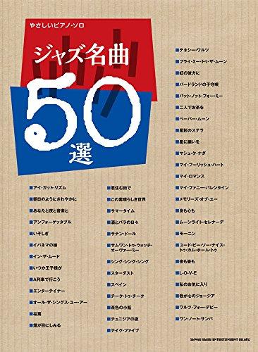 シンコーミュージック『やさしいピアノ・ソロ ジャズ名曲50選』