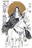 新装版 私説三国志 天の華・地の風〈10〉 (Fukkan.com)