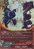 バディファイト S-BT01/0056 ドラゴン・バリアー (並 キラ 【パラレル】) ブースターパック 第1弾 闘神ガルガンチュア