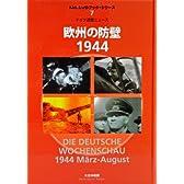 欧州の防壁1944―ドイツ週間ニュース (MG.DVDブック・シリーズ)