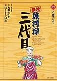 築地魚河岸三代目(39) (ビッグコミックス)