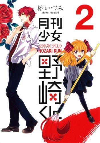 月刊少女野崎くん(2) (ガンガンコミックスONLINE) -