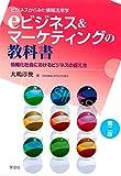 eビジネス&マーケティングの教科書-第2版:情報化社会におけるビジネスの捉え方(ビジネスからみた情報活用学)