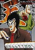 天 新装版 3 (近代麻雀コミックス)