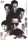 赤と黒の熱情 Passion[DVD]