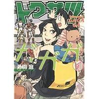 トクサツガガガ (4) (ビッグコミックス)