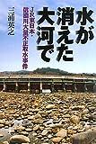 水が消えた大河で―JR東日本・信濃川大量不正取水事件